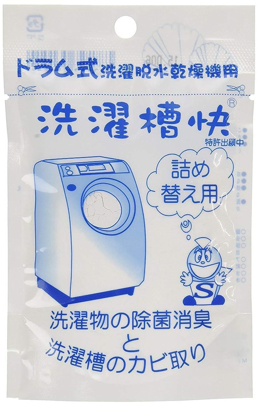カブ七時半全能ドラム式洗濯脱水乾燥機用 洗濯槽快 詰替用 30g ×5個セット