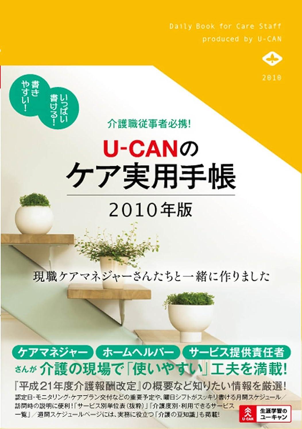 福祉ピクニック以内に2010年版 U-CANのケア実用手帳