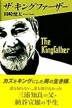 ザ・キングファーザー