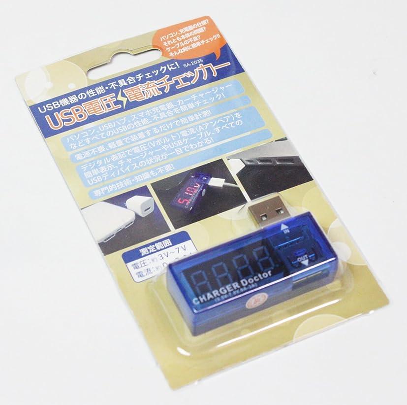 要旨甘美なワードローブサカイトレーディング USB電圧?電流チェッカー SA-2035