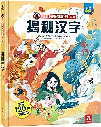 乐乐趣揭秘华夏第一辑:揭秘汉字