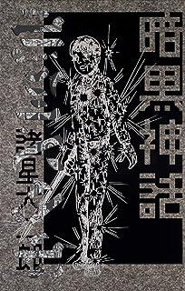 暗黒神話 (愛蔵版コミックス)
