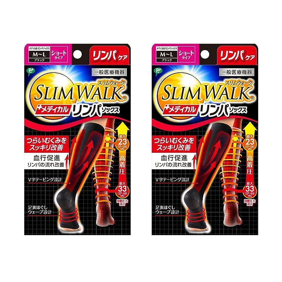 祝う蒸留する降雨【セット品】スリムウォーク メディカルリンパソックス ショートタイプ ブラック M~Lサイズ(SLIM WALK,medical lymph short,ML)×2個
