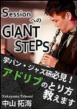 表紙: SessionへのGIANT STEPS | 中山 拓海