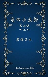竜の小太郎 第二話 上 (BoBoBooks)