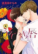 うそつきと唇 (集英社ガールズコミックス)