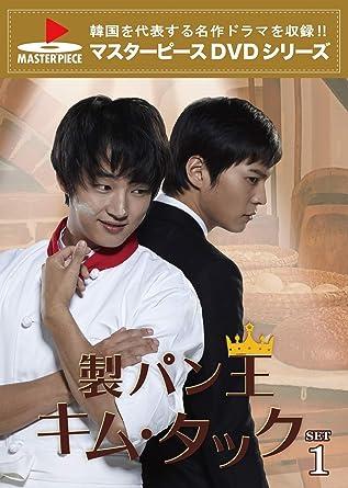 製パン王キム・タック DVD-SET1 <マスターピースDVDシリーズ>