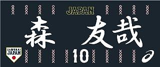 アシックス(asics) 侍ジャパン 選手名入り フェイスタオル 3121A238