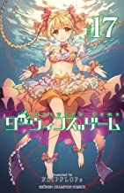 表紙: ダーウィンズゲーム 17 (少年チャンピオン・コミックス) | FLIPFLOPs