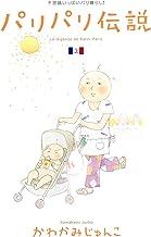 表紙: パリパリ伝説 (2) (FEEL COMICS) | かわかみじゅんこ