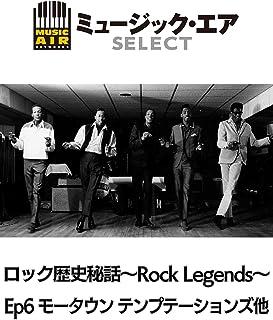 ロック歴史秘話~ロック・レジェンズ~Ep6 モータウン▽テンプテーションズ他(字幕版)