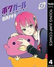 表紙: ボクガール 4 (ヤングジャンプコミックスDIGITAL) | 杉戸アキラ