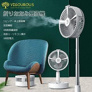 VIGOUROUS リビング扇風機 卓上扇風機 扇風機 小型 首振り 折り畳み式 usb 充電 上下180°角度調整 左右50°&100°自動首振り 4段階風量調節 加湿 7200mAh電池 タイマー機能 リモコン付き 高さ最長1M伸縮可能 折...