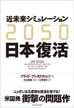 表紙: 2050 近未来シミュレーション日本復活 | クライド・プレストウィッツ