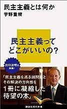 表紙: 民主主義とは何か (講談社現代新書) | 宇野重規