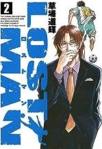 表紙: LOST MAN(2) LOST MAN (ビッグコミックス) | 草場道輝