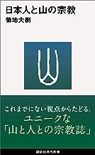 表紙: 日本人と山の宗教 (講談社現代新書) | 菊地大樹