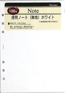 レイメイ藤井 ダヴィンチ リフィル 徳用ノート 無地 ホワイト A5 DAR457W