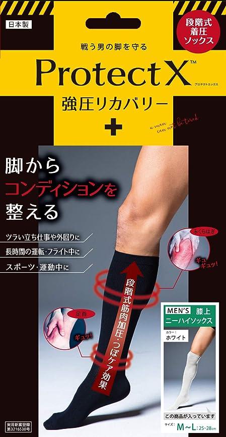 スポーツをする簡略化する考古学Protect X(プロテクトエックス) 強圧アシスト つま先あり着圧ソックス 膝上 M-Lサイズ ホワイト