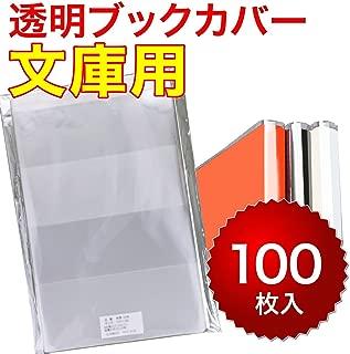 【100枚】透明ブックカバー 文庫用 40ミクロン厚(厚口)290x155mm【国産】