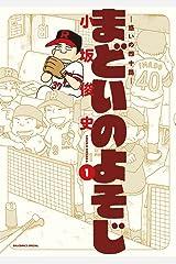 まどいのよそじ―惑いの四十路―(1) (ビッグコミックススペシャル) Kindle版