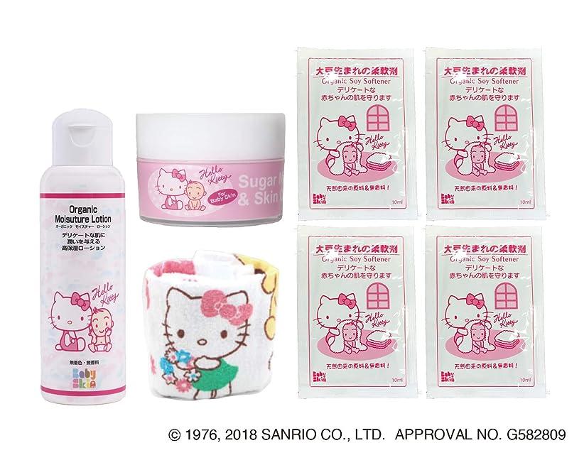 メールを書く極地コンピューターゲームをプレイするBaby Skin Japan(ベビースキンジャパン) ハローキティ スキンケアセット