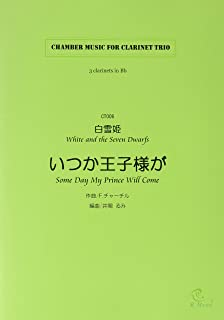 CT006 【いつか王子様が/F.チャーチル:Some Day My Prince Will Come /Frank Churchill】クラリネット三重奏 (3Clarinets in Bb)