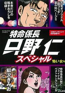 特命係長只野仁スペシャル 怖い女編 (ぶんか社コミックス)