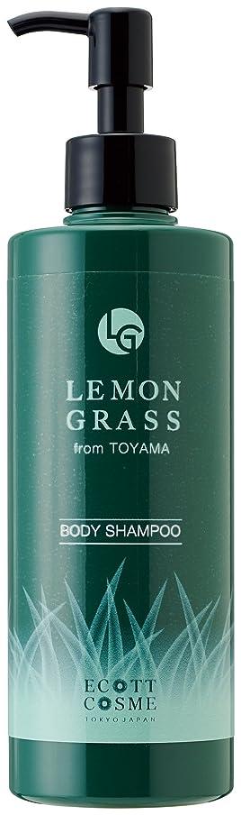 成長二年生部分的エコットコスメ オーガニック ボディシャンプー (ややさっぱり) レモングラス?富山県