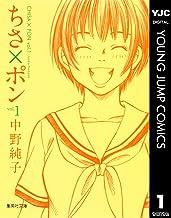 表紙: ちさ×ポン 1 (ヤングジャンプコミックスDIGITAL) | 中野純子