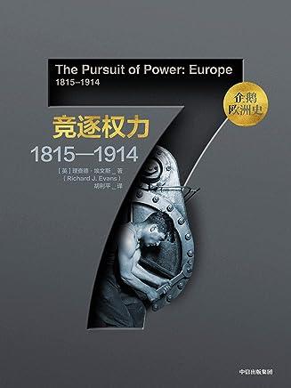 企鹅欧洲史7·竞逐权力:1815-1914(涌动与迸发的世纪,欧洲的辉煌与隐忧)