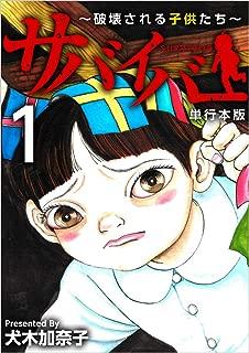 サバイバー~破壊される子供たち~ 1巻 (まんが王国コミックス)