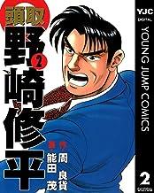 表紙: 頭取 野崎修平 2 (ヤングジャンプコミックスDIGITAL)   能田茂