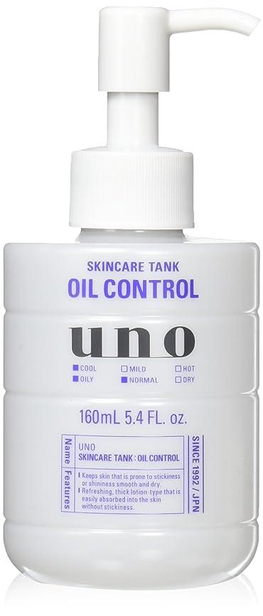 溢れんばかりの勘違いするバスウーノ スキンケアタンク (さっぱり) メンズフェースケア 160ml (医薬部外品)