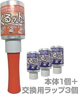 山善(YAMAZEN) ハンディラップ セット品 ストレッチ フィルム くるット (幅10cm×150m巻) セット (本体1個+交換用ラップ3個) HW-150/HWR-150