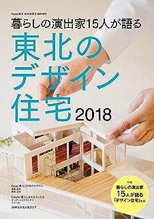 暮らしの演出家15人が語る 東北のデザイン住宅2018 2018年 07 月号 [雑誌]: Replan(リプラン)東北 増刊
