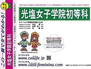 光塩女子学院初等科【東京都】 予想・模試4種セット 1割引(予想問題集A1、直前模試A1、合格模試A1、開運模試A1)