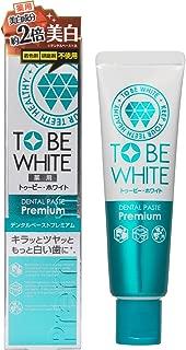 トゥービー・ホワイト 薬用 ホワイトニング ハミガキ粉 プレミアム 60g【医薬部外品】