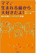 表紙: ママ、生まれる前から大好きだよ! | 池川明