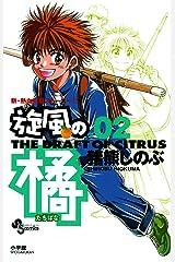 旋風(かぜ)の橘(2) (少年サンデーコミックス) Kindle版