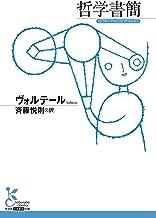 表紙: 哲学書簡 (光文社古典新訳文庫) | 斉藤 悦則
