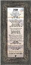 Shema Prayer, Jewish Prayer for the Home, Deuteronomy 6:4-9 with Hebrew translation, 6x12 7749BW