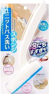 オーエ ユニットバス洗い スポンジ ホワイト 約30×7×8.5cm 日本製