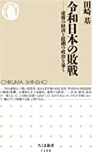 表紙: 令和日本の敗戦 ──虚構の経済と蹂躙の政治を暴く (ちくま新書) | 田崎基