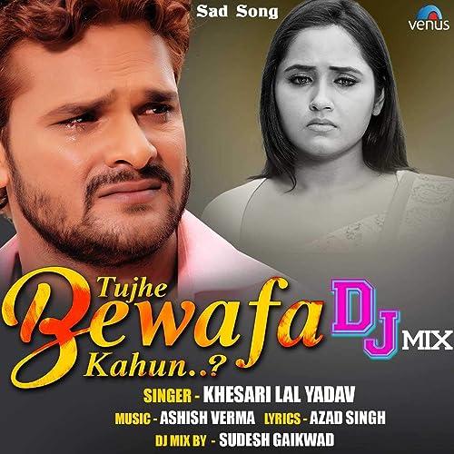 Tujhe Bewafa Kahun DJ Mix by Khesari Lal Yadav on Amazon Music