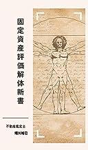 表紙: 固定資産評価解体新書   堀川裕巳