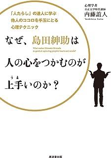 なぜ、島田紳助は人の心をつかむのが上手いのか?