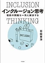 表紙: インクルージョン思考   石田章洋