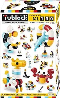 ブロック おもちゃ 組み立て 人気 ランキング 知育玩具 3歳 4歳 5歳 保育園 幼稚園 男の子 女の子 子供 誕生日 プレゼント ギフト Tublock チューブロック (クリエーターセット ML130) 子供 室内 おうち遊び おうち時間...