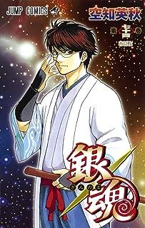 銀魂—ぎんたま— 74 (ジャンプコミックス)